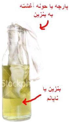 نما از یک بطری کوکتل ملوتف متشکل از بنزین و فتیله